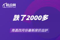 【楼盘网早报2020.4.2】南昌4月房价出炉,跌了2000多