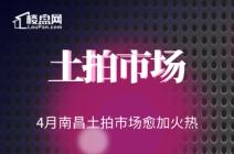 【楼盘网早报2020.4.12】4月南昌土拍市场愈加火热