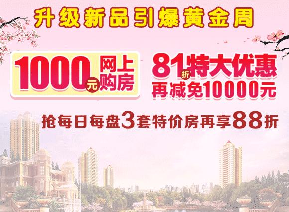 恒大81折再降价!1000元订房+再减1万元+各种付款优惠!
