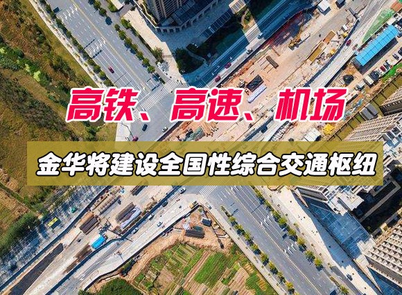 高铁、高速、机场……金华建设全国性综合交通枢纽迎来历史性机遇!