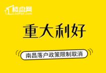 【楼盘网早报2020.4.16】利好!南昌落户政策限制取消
