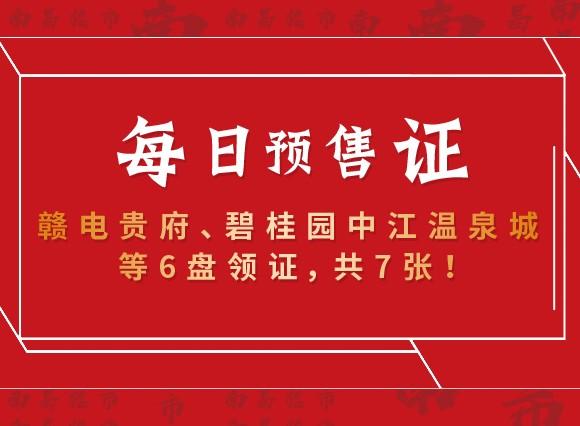 【每日预售证】赣电贵府、碧桂园中江温泉城等6盘领证,共7张!