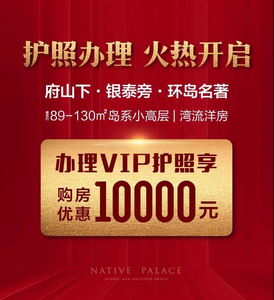 中梁隐山府:办理VIP购房护照,即可享万金优惠!