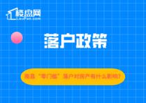 """【楼盘网早报2020.4.17】南昌""""零门槛""""落户对房产有什么影响?"""