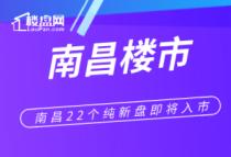 【楼盘网早报2020.4.18】南昌22个纯新盘即将入市