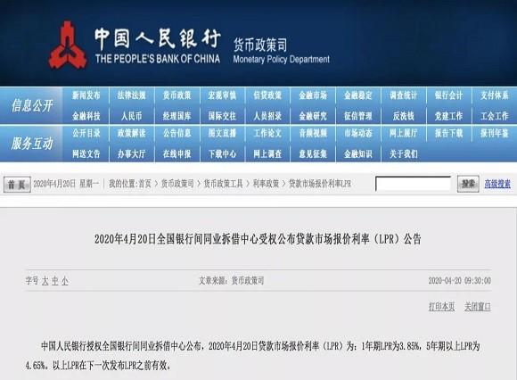 央行宣布降息!5年期LPR为4.65%,百万房贷月供可省60元!