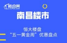 """【楼盘网早报2020.4.26】恒大""""五一黄金周""""优惠盘点"""