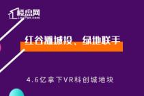 【楼盘网早报2020.4.30】红谷滩城投、绿地联手拿地块