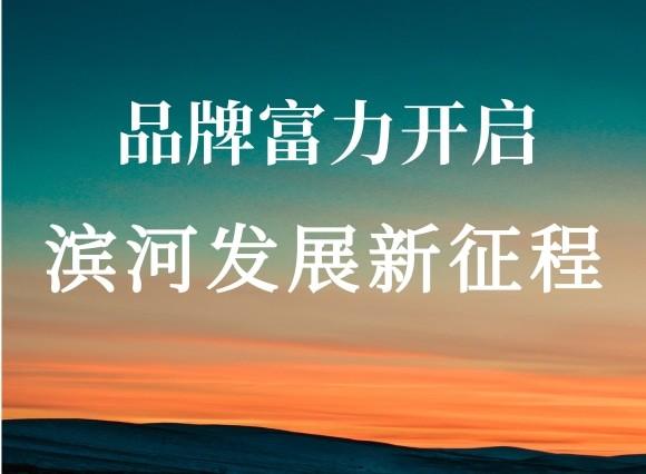 品牌富力开启滨河发展新征程