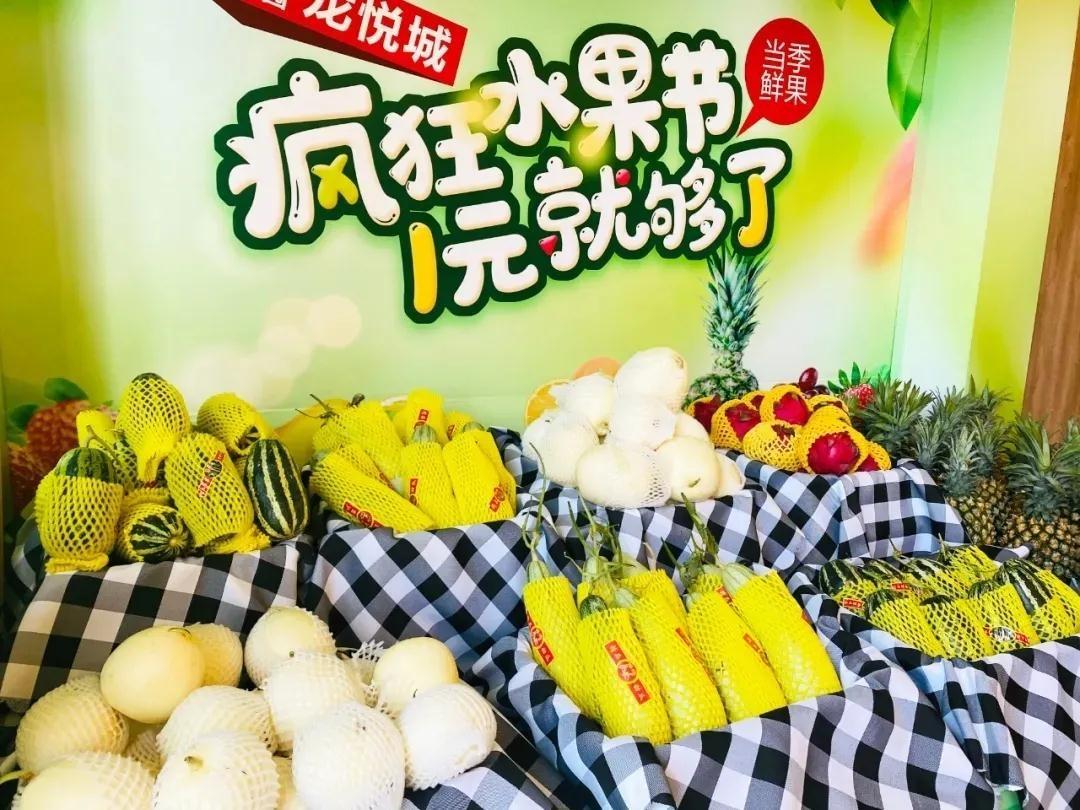 建业碧桂园·龙悦城,一元水果超市活动现场人多吗?