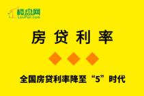 """【楼盘网早报2020.5.6】全国房贷利率降至""""5""""时代"""
