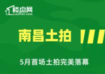 【楼盘网早报2020.5.9】5月首场土拍完美落幕