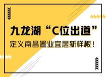 """九龙湖""""C位出道"""",定义南昌置业宜居新样板!"""