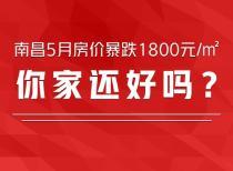 南昌5月房价暴跌1800元/㎡,你家还好吗?