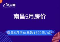 【楼盘网早报2020.5.10】南昌5月房价暴跌1800元/㎡?