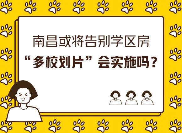 """南昌或将告别学区房,""""多校划片""""会实施吗?"""