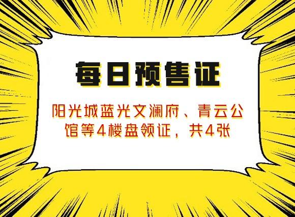 【每日预售证】阳光城蓝光文澜府、青云公馆等4楼盘领证,共4张