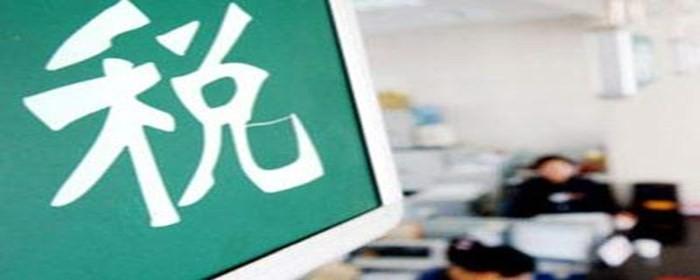 新契税法明年施行 北京买房需要了解的知识