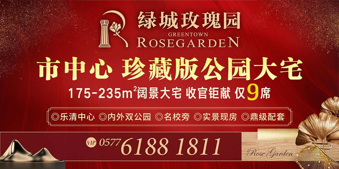 绿城玫瑰园手机广告