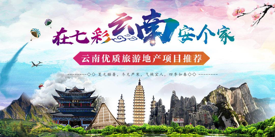 云南优质旅游地产推荐