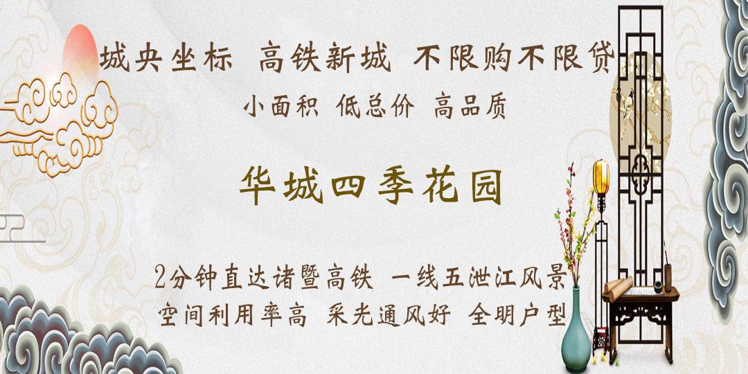 华城四季花园