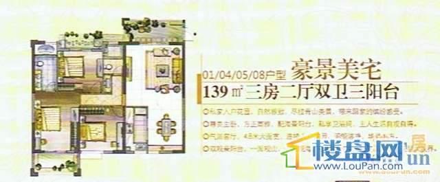 东海湾·俊园 户型图 3室2厅2卫1厨139㎡