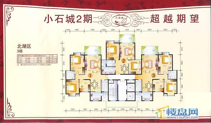 小石城2期户型图
