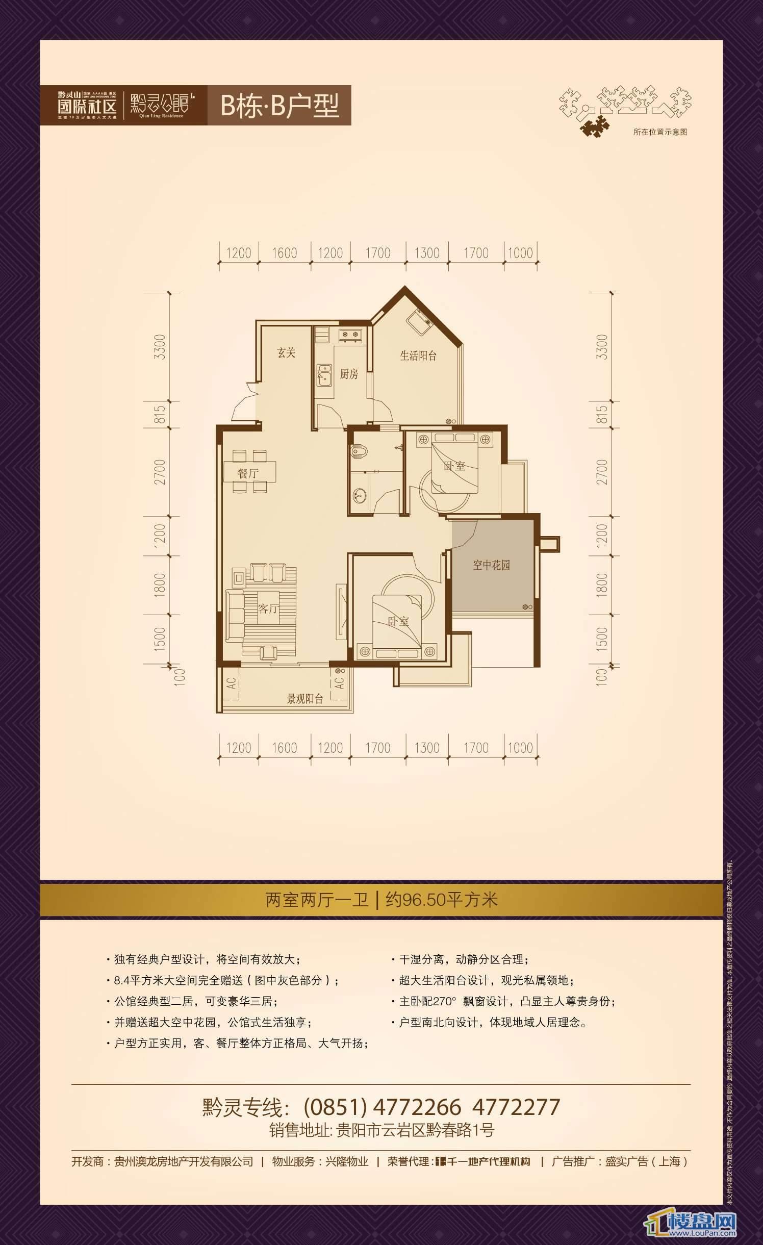 黔灵山国际社区 户型图
