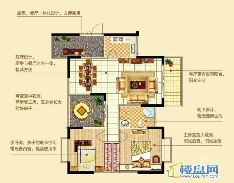 四季花溪3户型2室2厅1卫1厨