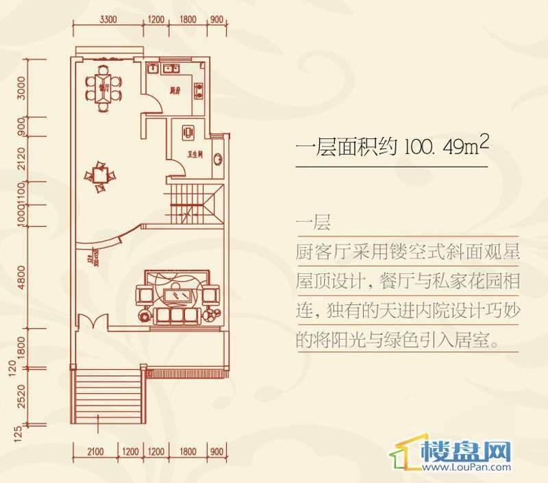 泉天下国际公馆坡地别墅E1户型一层平面图3室3厅3卫1厨