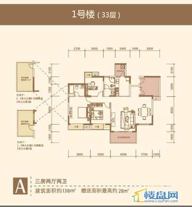 远大生态风景A,1号楼(33)层3室2厅2卫1厨