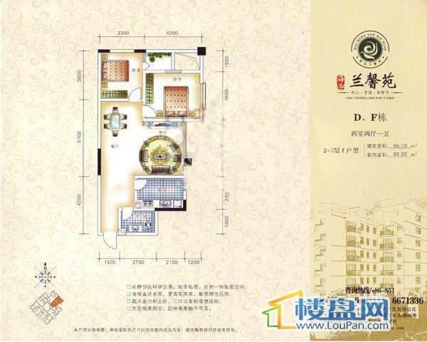 海泓兰馨苑2室2厅1卫