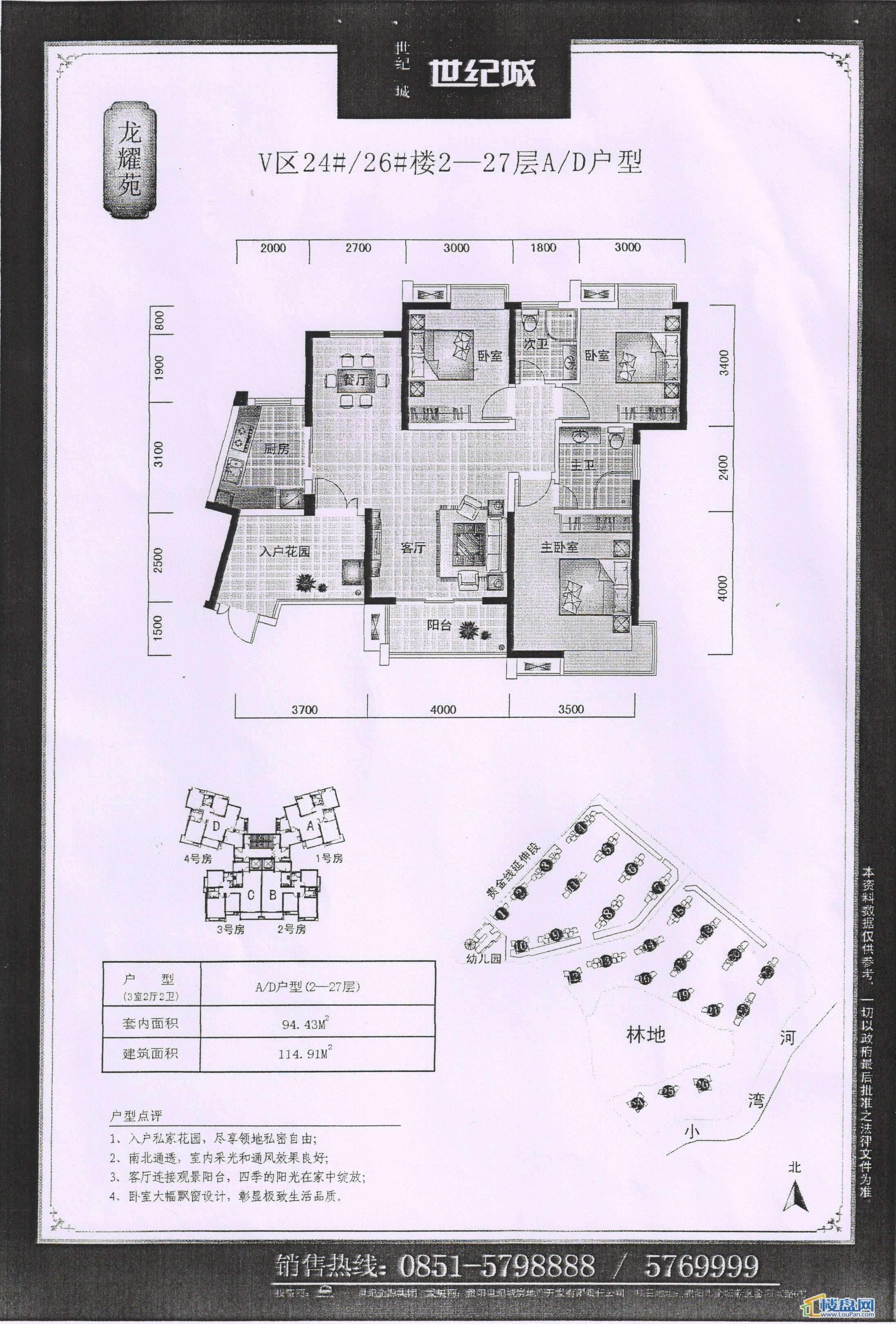 V区24、26号楼A、D户型