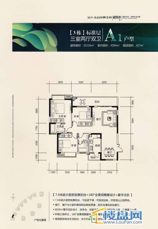 远大·生态风景II期栖景湾A户型三室两厅双卫