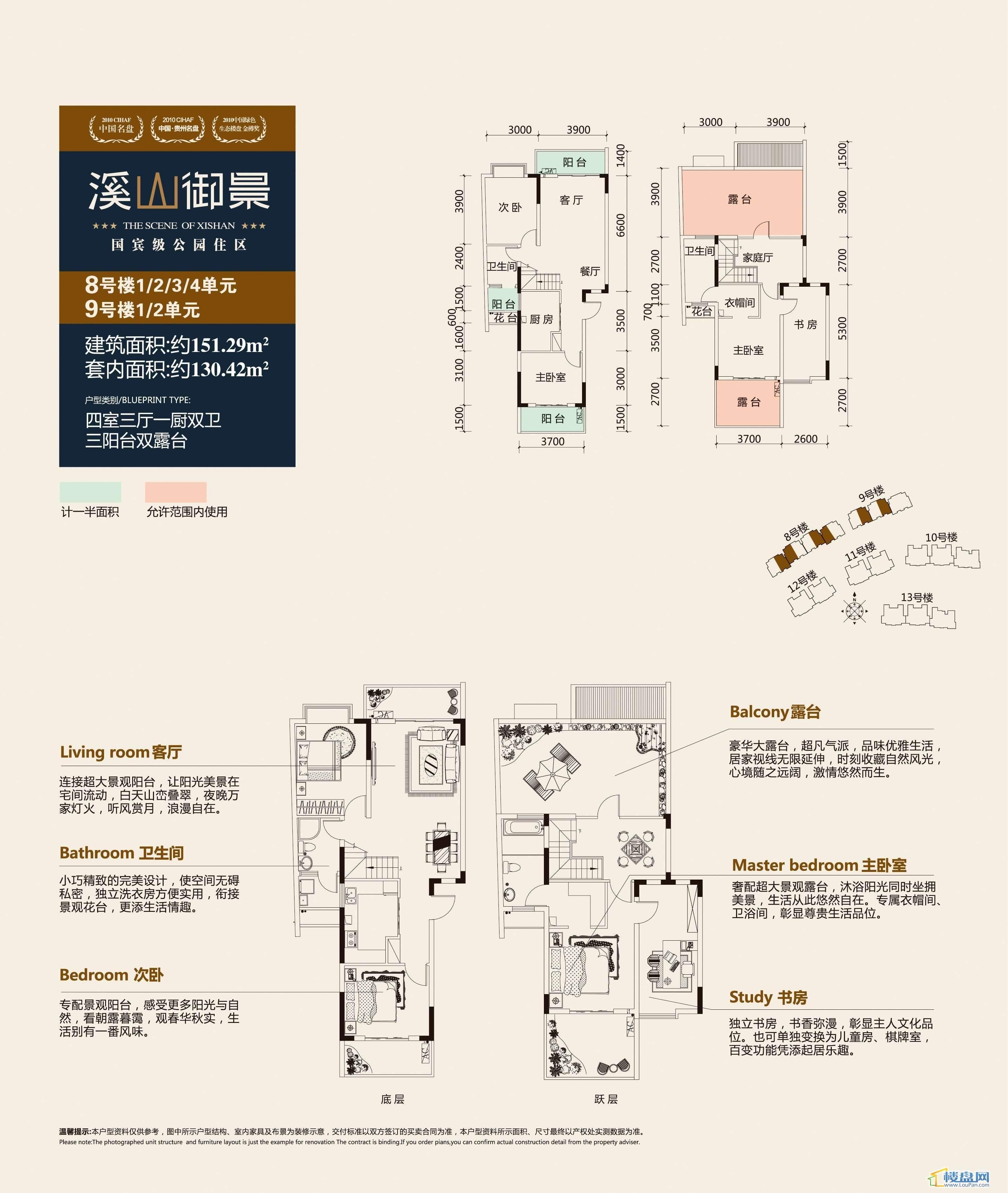 溪山御景8号楼1、2、3单元及9号楼1、2单元,四室三厅一厨两卫三阳台双露台