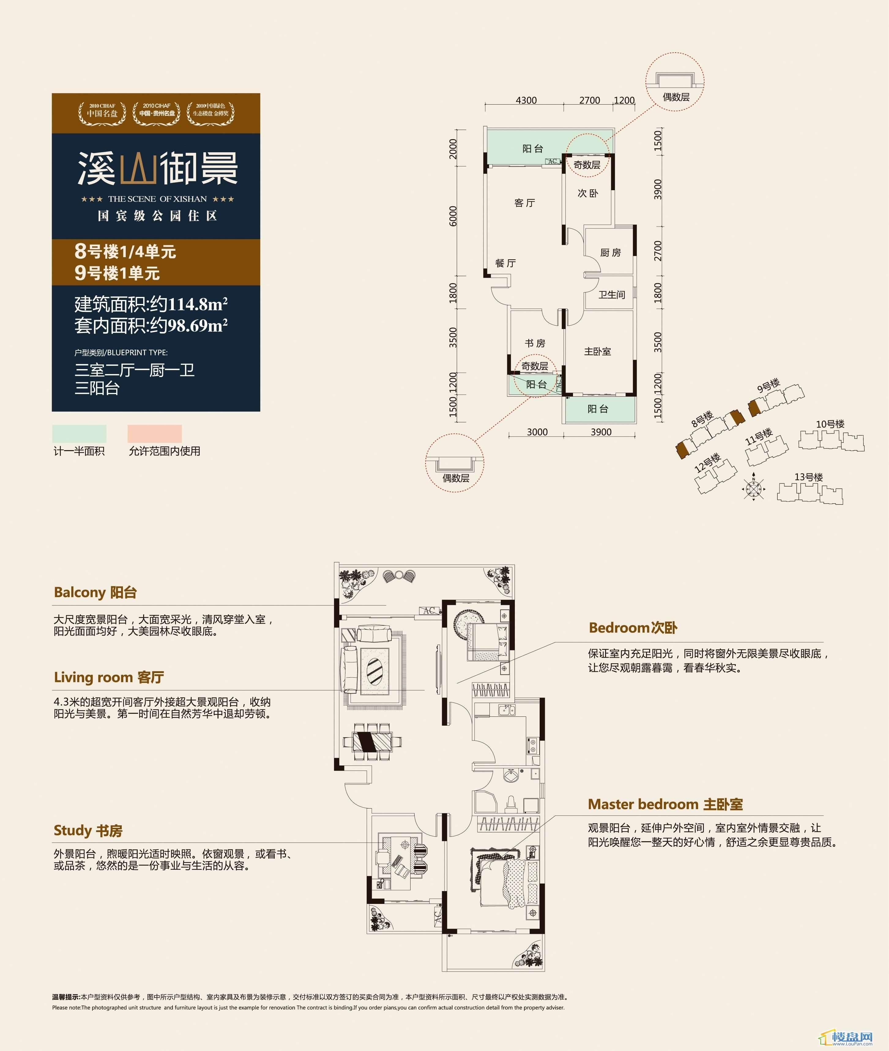 溪山御景8号楼1、4单元及9号楼1单元 三室两厅一厨一卫两阳台