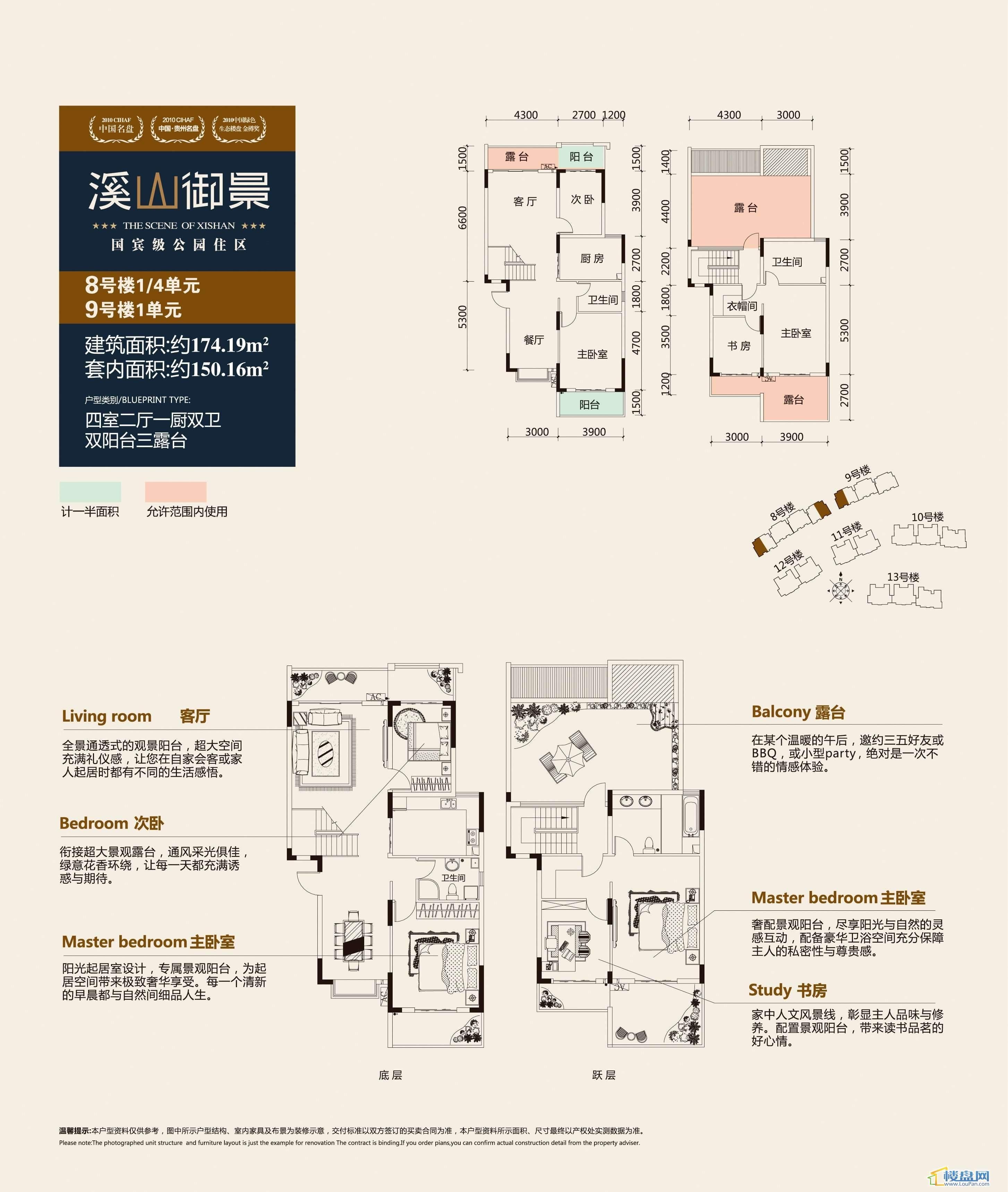 溪山御景8号楼1、4单元及9号楼1单元 四室两厅两卫两阳台