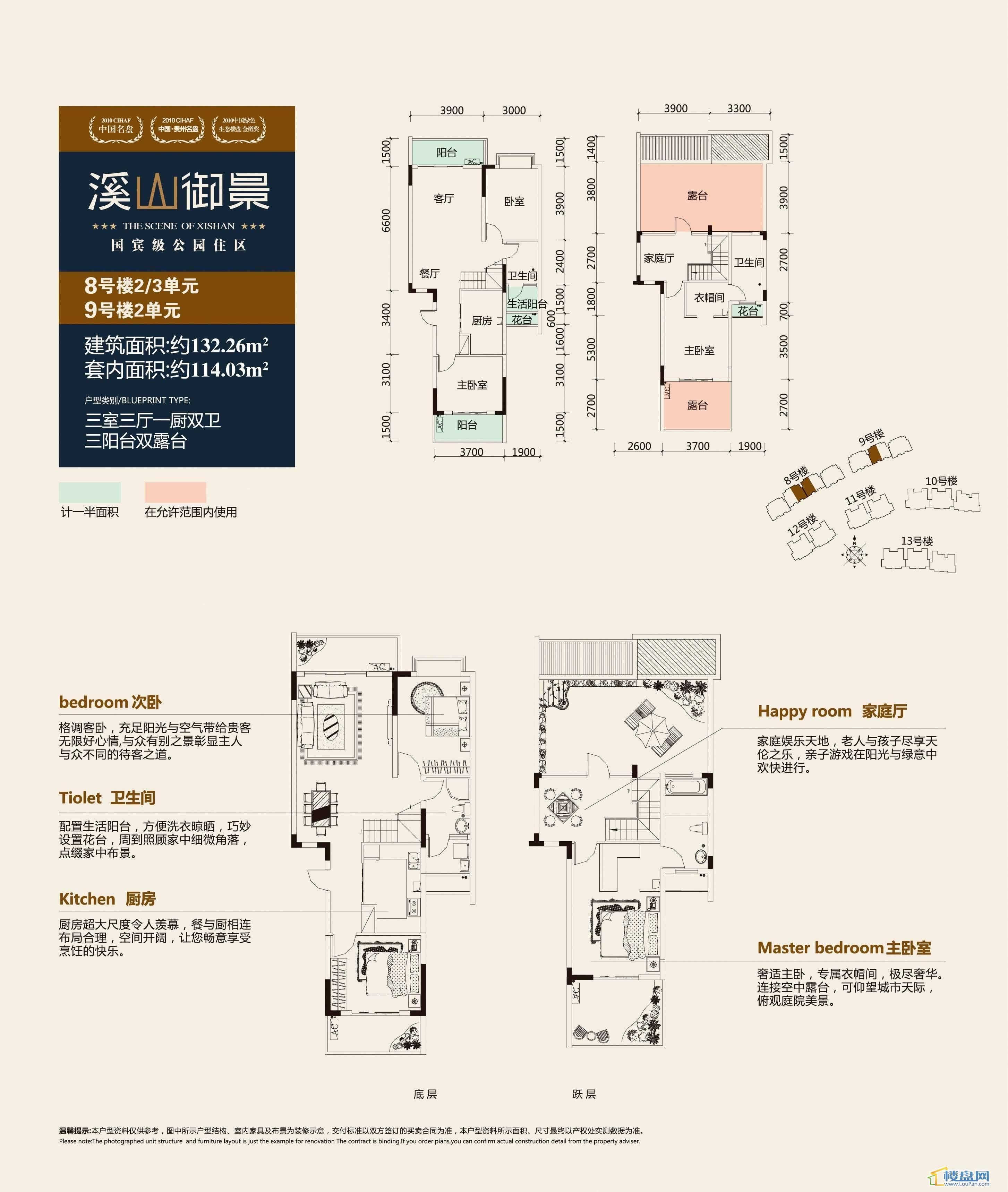 溪山御景8号楼2、3单元及9号楼2单元 三室三厅一厨双卫三阳台双露台