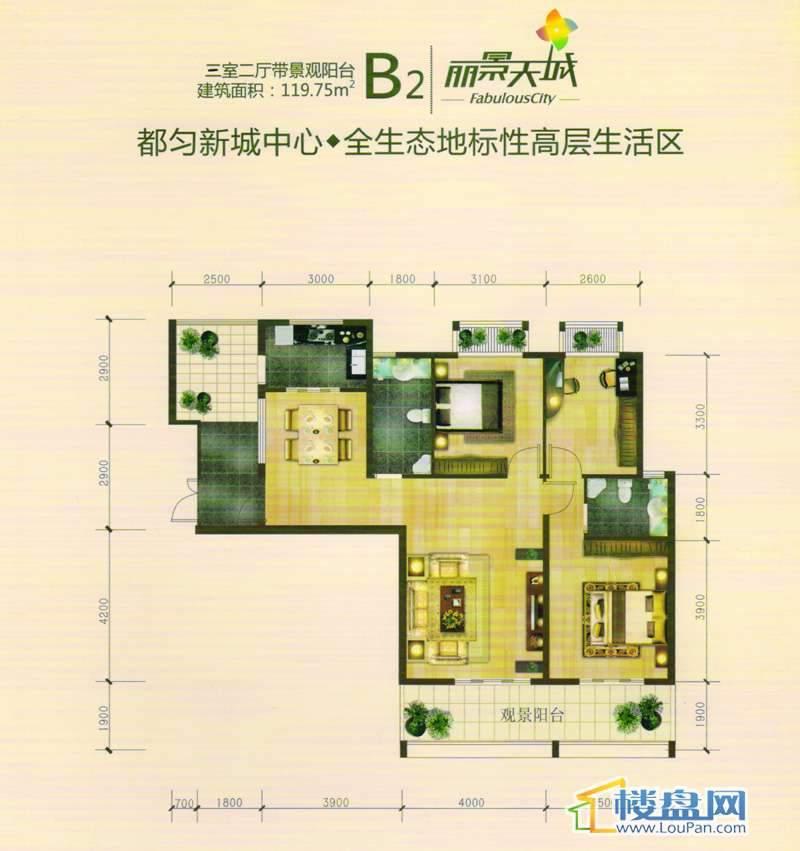 丽景天城B2户型三室两厅带景观阳台