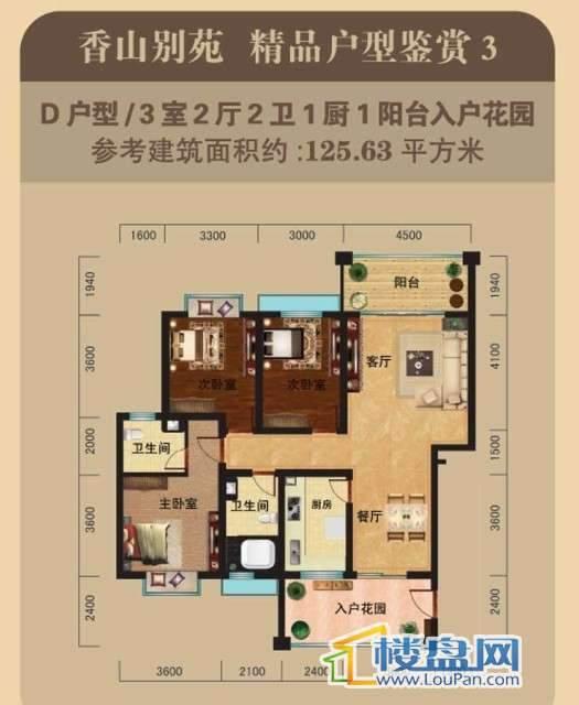 香山别苑D户型3室2厅2卫