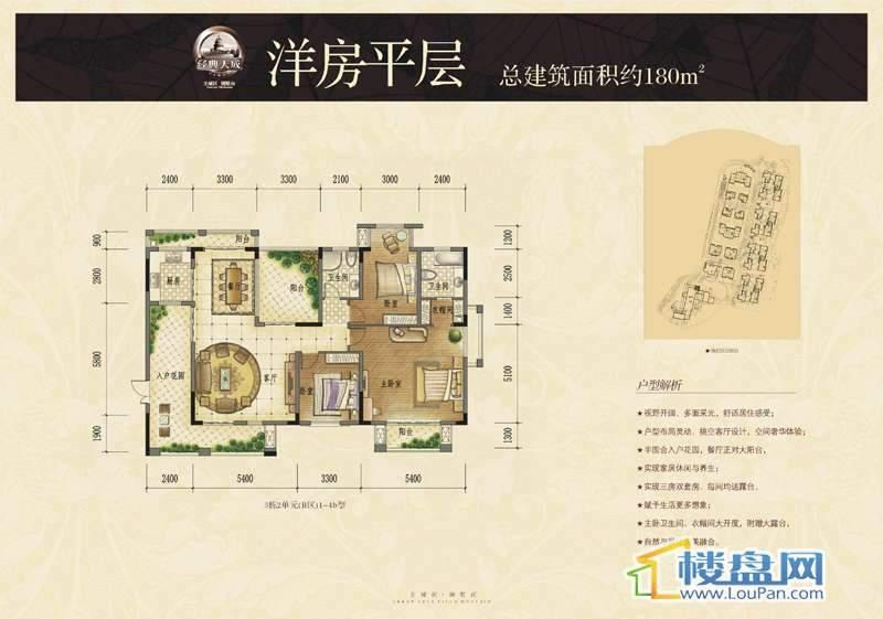 洋房平面3栋3单位(B区)1-4b户型总建筑面积约180㎡.jpg洋房平面3栋3单位(B区)1-4b户型总建筑面积约180㎡.jpg