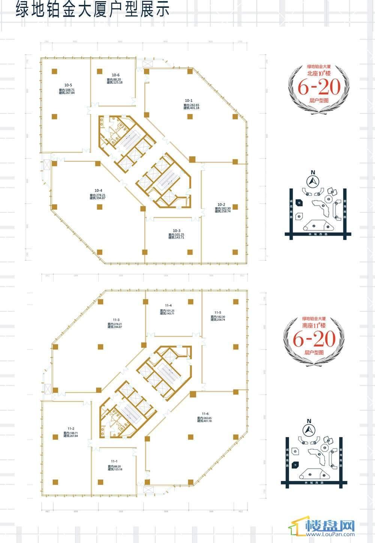 绿地·铂金大厦南座11#楼6-20层户型图