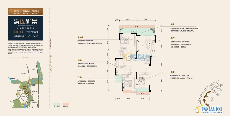 溪山御景【伴山】B户型三室两厅两卫