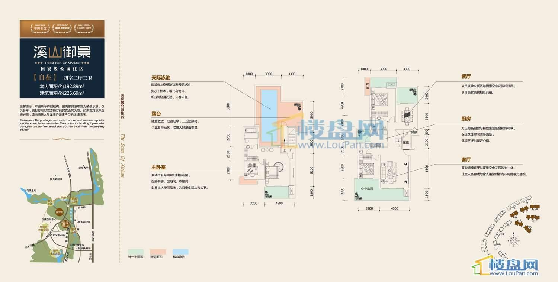溪山御景【自在】A户型四室两厅三卫