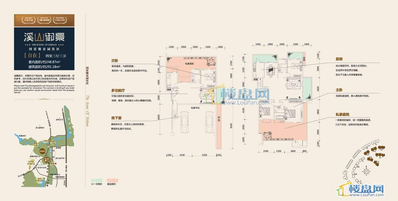溪山御景【自在】E户型四室三厅三卫