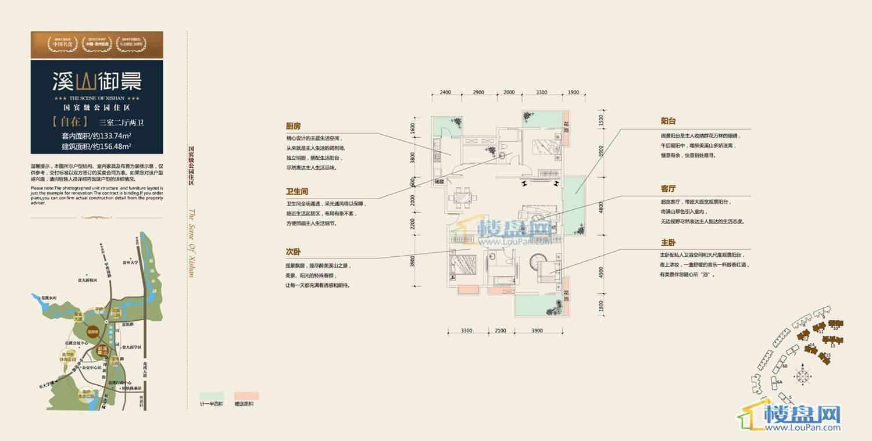 溪山御景【自在】F户型三室两厅两卫