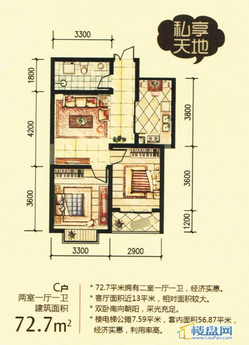 浩天公寓户型C