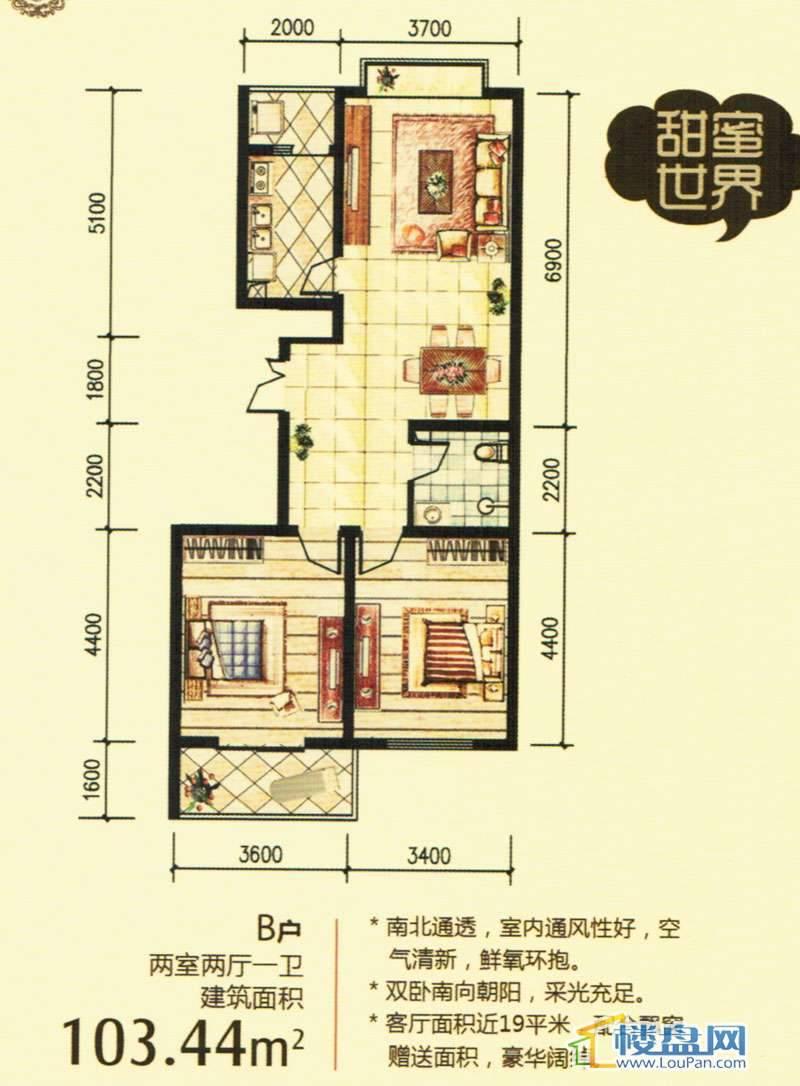 浩天公寓户型图B