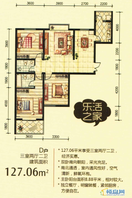 浩天公寓户型图D