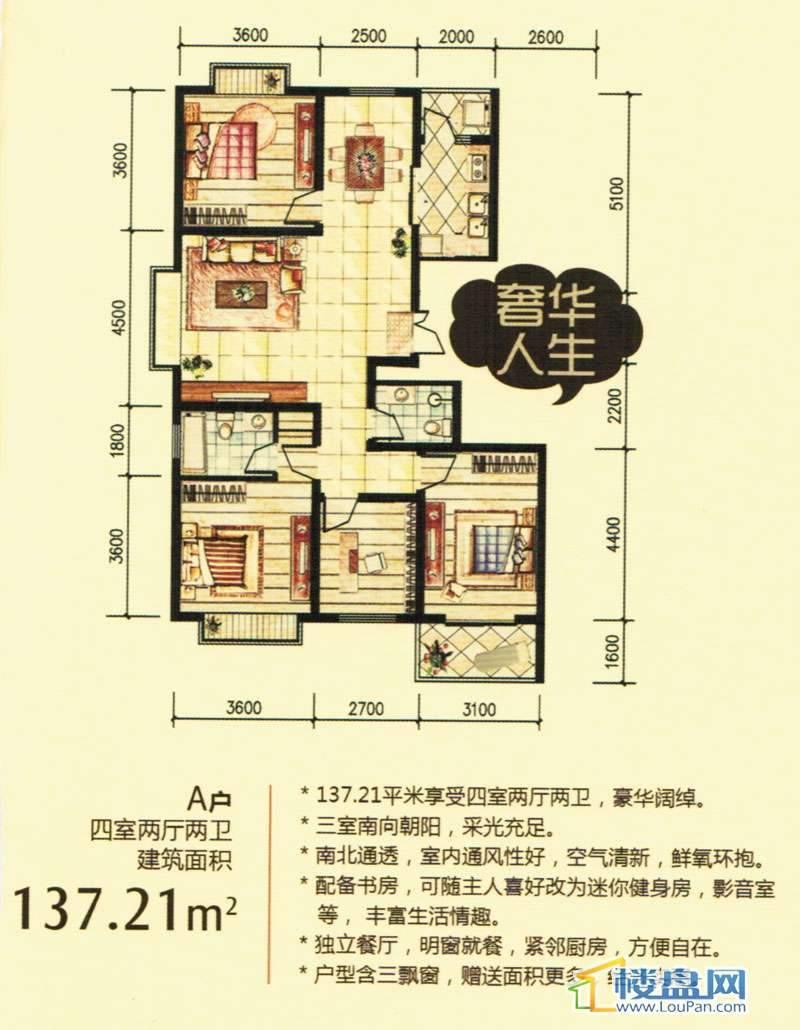 浩天公寓户型图A